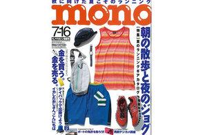 mono.No696.jpg