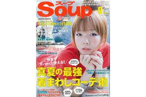 Soup-1309.jpg