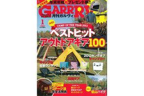 GARRRV-1401.jpg