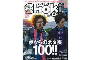 CHOKICHOKI-1402.jpg