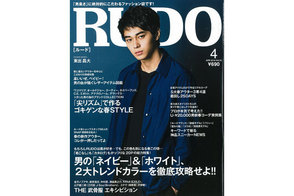 RUDO-1404.jpg