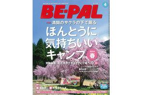 BE-PAL-1404.jpg