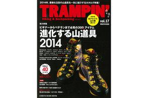 TRAMPIN-vol.17.jpg